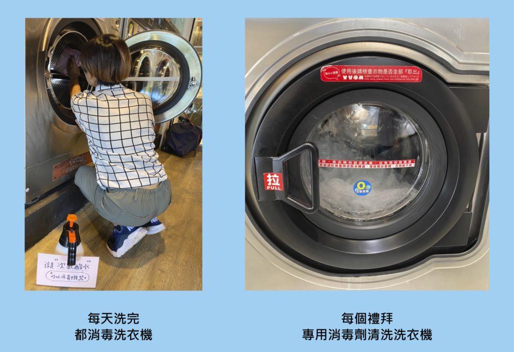 清潔洗衣機